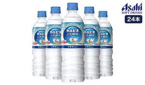 【訳あり/送料込み】賞味期限短め。乳酸菌をプラスした《おいしい水プラス カルピスの乳酸菌 600mL×24本》