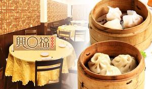"""【68%OFF/中華街/8品+1ドリンク】中華好きにはたまらない手作り小籠包など定番メニューがずらり。中華街で味わう、中国人シェフによる本格料理はまさに""""口福""""の味《興口福 忘新年会特別コース全8品+ドリンク1杯付き》"""