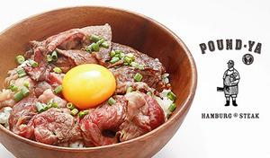 【最大56%OFF/黒毛和牛の焼きしゃぶ丼+ドリンク1杯/予約不要】黒毛和牛のリッチな旨みをガッツリ堪能。柔らかい肉質&ジューシーな味わいで、お腹も心も満たす《焼きしゃぶ丼120g+サラダ+スープ+フローズンヨーグルト》