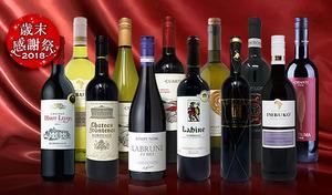 【送料込み】迷ったらコレに決まり。赤・白ワイン各種を厳選した詰め合わせ《成城石井直輸入 厳選パーティーワイン12本セット》赤白各種フランス・イタリア・スペインなど5ヵ国の高コスパワイン