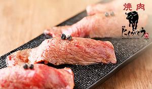"""【12月利用可/メディア掲載多数/食べログ3.54】予約困難な焼肉の名店。上質な赤身と希少部位で、""""牛の妙味"""" を味わい尽くす《本日のマニア肉、本日の厳選肉など/赤身肉×ホルモンの裏メニュー ひと切れコース全12品》"""