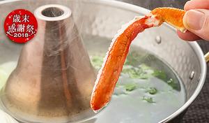 【送料込み】甘みがあり、食べ応えのあるオオズワイガニを気軽に堪能。しゃぶしゃぶ、鍋、天ぷらとして贅沢なカニ料理が楽しめる《アラスカ産生オオズワイガニ脚ポーション600g》