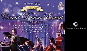 【第一ホテル東京/12月31日(月)】年越しはクラシックとともに。弦楽アンサンブルとオペラが美しく響くスペシャルライブで、2018年最後の素敵な思い出を《カウントダウンイベント2018-2019》
