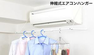 【花粉対策に】エアコンに引っ掛けるだけで簡単取り付け。空調を利用して、乾きにくい部屋干しもスッキリ対処《伸縮式エアコンハンガー》エアコンの幅に合わせて伸縮可能だから、狭いスペースにもおすすめ