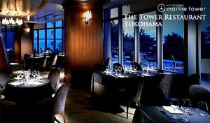 【3ドリンク付き×展望フロアチケット付き】シェフ渾身の料理と厳選ワインのマリアージュ全6品。横浜港の夜景を臨めるネオクラシカルなレストランで贅沢ディナー《セレクションディナー+3ドリンク+展望フロアチケット》