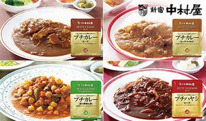 【選べる4種/20袋セット】ちょっと食べたい時に便利なプチサイズ《選べる 新宿中村屋 プチカレー120g×20袋》老舗監修の味をご自宅で。