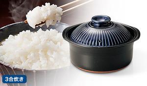【3色展開】厚みのある鍋肌で、余熱効果もばっちり。沸騰したら火を止め、蒸らすだけで簡単においしいご飯が炊きあがる《菊花ごはん土鍋 3合炊き》