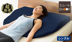 【60%OFF/3色展開】頭頂部から首・背中全体を支えてくれる、特徴的な形状を採用。どこに寝返りを打っても体を包み込んで、快適な寝心地《肩・首・背中を一緒に支える特大枕 シングルサイズ》