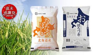 【送料込み】北海道外ではほとんど販売されていない希少なお米と地元で愛されてきた道南地方発祥のお米の特別セット《平成30年産北海道産ななつぼし&おぼろづき各5kg/計10kg》