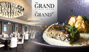 【GINZA SIX最上階/THE GRAND 47】12、1月は、北陸の食材を満喫。コースが進むたびに北陸各地の食を堪能しているかのような「食旅」を体験《グラススパークリングワイン付きスペシャルランチコース》