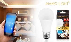 手持ちの照明器具にすぐ導入できる「スマートLED照明」。スマホやスマートスピーカーで、灯りをつけたり光の調節をしたりとさまざまな操作が可能《MAMO LIGHT》