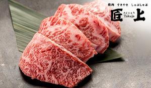 """【50%OFF/120分飲み放題/全11品】鮮度が自慢。黒毛和牛盛り合わせなど至高の肉コースで、一つひとつの""""肉の旬""""に舌鼓。2019年も肉肉肉...なら「匠上」へ《匠上冬のプレミアム焼肉コース/飲み放題付き》"""