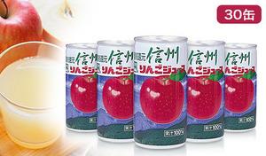 【送料込み】自然豊かな信州で育ったりんごを使用。スッキリとした甘さとほどよい酸味が特徴の果汁100%りんごジュース。たっぷり飲める195g缶《信州りんごジュース(濃縮還元) 195g×30缶》