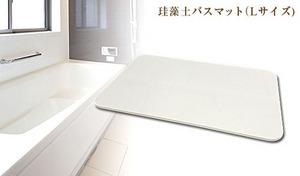 お風呂上りの濡れた足元も素早く吸水。洗濯不要・日干し不要の快適な使い心地で、スピーディーにサラサラな足元へ《珪藻土バスマット(Lサイズ) VTK-BM001-L》