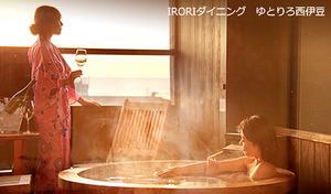 【伊豆・土肥温泉/温泉露天風呂付き和室】空と海を愉しむ温泉リゾートで、露天風呂付のお部屋がお1人様9,980円《1泊2食/炙御膳 灯コース》