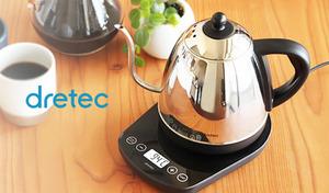 1℃単位で湯温を設定でき、設定した温度になると音でお知らせ。2杯目も最適な温度でおいしく飲める、15分間の保温機能を搭載《温度調整付きケトル 0.8L PO-145BK》