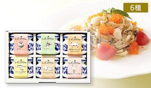 【6種セット】いつもの料理が本格的なフレンチ風に早変わり。素材と製法にこだわった上品な味わいが楽しめるバラエティ豊かなソース《ラ・カンティーヌ ソース詰め合わせ(6種) LA-6L》