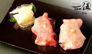 【50%OFF/牛タン専門店/赤坂駅すぐ】卸業者直営だからこそ実現できた鮮度と質。ビストロ風スタイリッシュな空間で、あらゆる牛タン料理を味わい尽くす《Akasaka Tan伍コース》