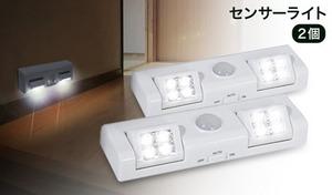 【51%OFF】人の動きや明暗をキャッチし、自動でオンオフ。廊下やクローゼットなど、室内の暗がりを照らす屋内用ライト《どこでもセンサーライト 角ピカ 2個組》
