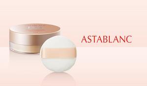 【BBパウダー】アスタキサンチンやスクワラン配合。乾燥を防ぎながら肌をなめらかに見せてくれる、機能的なフェイスパウダー《アスタブラン BBパウダー》