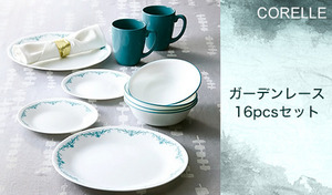 【59%OFF】軽量なのに割れづらい、全面積層強化ガラスを使用したテーブルウェア16点セット。爽やかな色合いの美しいガーデンレース柄がエレガントな食卓を演出《コレール ガーデンレース16pcsセット》