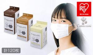 【3種展開】内側にコットン100%のガーゼを使用した優しい肌あたりの使い捨てマスク。水分をコントロールして、口元のムレを防ぎながら肌と喉を保湿《コットンモア 内側ガーゼマスク120枚》