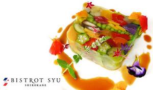 """【食べログ3.52/62%OFF】""""日本各地の食材×フランス料理の技術""""を堪能。野菜20種以上から織りなす""""農園からの贈り物""""や""""世界の尾崎牛""""など旬を愉しみながら一日を彩るフルコースを《シェフのおすすめコース全9品》"""