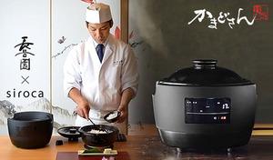 【訳あり/箱破損】人気の炊飯専用土鍋「かまどさん」が全自動炊飯器になって登場。伊賀焼の土鍋を使用し、電気の力で直火を再現してふっくらした炊き上がりに《かまどさん電気 SR-E111》