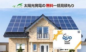 【PR】太陽光の無料一括見積もり!複数社を比較 ≪「グリーンエネルギーナビ」無料見積もり取得でQuoカード5,000円プレゼント ≫ ※「購入する」ボタンをクリックして別途遷移先からお申込みください