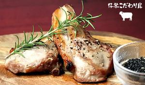【ラム肉専門店/ドリンク2杯付き】トリュフ、フォアグラなど贅沢食材と、希少なアイスランド産ラム。新たな美味との出逢いを麻布十番で《アイスランドラムと野菜たっぷりのコース+選べるドリンク2杯》