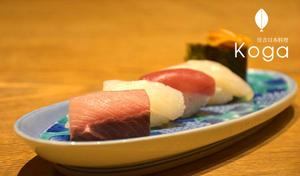 【贅沢ランチ】福岡の有名卸「古賀鮮魚店」を実家にもつ店主。提供する魚の鮮度は折り紙つき。素材だけではなく、料亭で研鑽を積んだ熟練の技にも注目《Koga pizzaや鮨5貫など、Kogaランチコース/全7品》