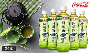 【送料込み】血中中性脂肪や食後の血糖値に作用する「Wトクホ」の緑茶。まるで急須でいれたようなにごりのある色味と豊かなうまみで、特別感のあるひととき《綾鷹 特選茶 500mL×24本》