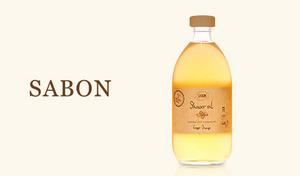 【選べる4つの香り】ラグジュアリーでなめらかな肌を演出《サボン シャワーオイル 500mL》オイルなのにしっかりと泡立つ新感触と、フレッシュな香りを同時に楽しめる、大人気のシャワーオイル