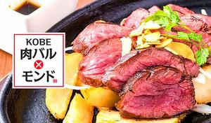 【神戸の創作肉バル/全8品+選べるドリンク1杯】牛ハラミステーキや淡路鶏の炙り焼き、最大6種より選べる肉鍋など《特別コース+お好きなドリンク1杯》豊富なラインアップのお酒とともに、寛ぎの空間でゆったりと