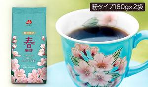 【季節限定商品/粉タイプ】やわらかい香りとやさしい甘さ、かろやかな風味《小川珈琲 春珈琲(粉)180g×2袋》うららかな春の陽だまりに弾む心をイメージした、豆を挽く手間のないコーヒー粉