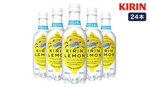 【訳あり/送料込み】炭酸の心地よい刺激とレモンのスッキリしたのどごしがおいしい。賞味期限が短いため特価《キリンレモン 450mL×24本》