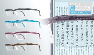 【4色展開】日々の視力変化や焦点距離に合わせて自分で度数調節ができ、ブルーライトカット機能も付いているスタイリッシュなシニアグラス《アドレンズ ユーズーム スクリーンプロテクト》
