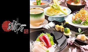 【最大150分飲み放題】日本酒学講師厳選の和酒と静岡食材の和食を愉しむ。産地直送お刺身盛り、季節野菜の天ぷら、桜鯛の炊き込みご飯など《春を堪能コース/プレミアム飲み放題120分+金土祝以外は延長30分》