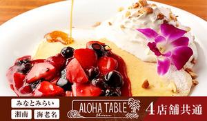 【予約不要/湘南・みなとみらいなど4店舗利用可】ゆったり時間が流れるハワイ空間でふわんと甘い幸せパンケーキ《全粒粉生地&豆乳ホイップ使用の選べるハワイアン・パンケーキ+ドリンク1杯》【土日含む14:00~利用可】