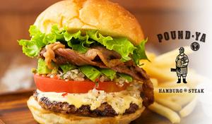 """【予約不要/ドリンク1杯付き/肉屋の絶品バーガー】肉屋渾身の自家製パティと天然酵母で作ったオリジナルバンズがベストマッチ。""""肉汁の宝庫""""がここに《ハンバーガーセット+スープ+選べるドリンク1杯》"""