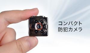 【訳あり】縦横約22mmの超小型&超軽量の極小防犯カメラ。サイコロのようなサイズ感ながら、動画も静止画も撮影可能。赤外線ライト搭載で暗い場所でも活躍《指でつまめるコンパクト防犯カメラ》