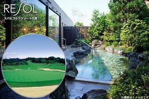 【11,880円】≪ゴルファーの挑戦心をくすぐるコースや地産の素材を活かした料理、天然温泉まで楽しめる充実コース/1泊3食・ゴルフ1R・地産の美食と天然温泉満喫のゴルフ旅行≫