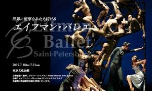 19%OFF エイフマン・バレエ 2019 日本公演 / 7月18日~21日・4公演|S席|東京文化会館|台東区 上野駅