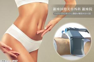 87%OFF【36,000円】≪【3回分・1回12,000円】特許取得済みの痩身機器で部分痩せ!じんわりと温かい施術で脂肪細胞そのものを減少!従来のヴァンキッシュに比べて代謝量が65%UPしたハイパーヴァンキッシュ(腹部or臀部)45分×3回+初診料≫