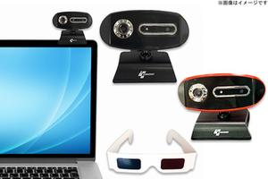【500円】≪☆送料無料☆遠くの家族や友達と3Dでおしゃべり!ビデオチャットとして職場などでもお使いいただけます!嬉しい動画アップロード機能付き♪「3Dウェブカメラ CS-3DW300」 ≫