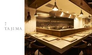 【最大23%OFF】「2つ星」に輝く京都の割烹料理店で修行した店主がつむぐ逸品を、気張らずゆるりと味わう≪旬の割烹ランチコース全8品(1ドリンク付) / 他ディナーコース2種≫  @割烹TAJIMA