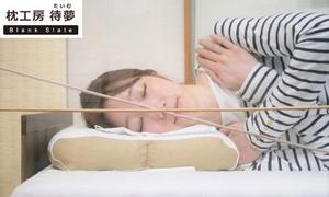 13%OFF オーダーメイド枕(フラボノ or 備長炭)※ふつう/他、超やわらかめも有|枕工房 待夢|新宿区 神楽坂駅