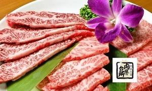 上質なお肉でお腹一杯≪焼肉食べ放題&飲み放題120分+神戸牛プレート≫ @肉屋の台所 京都木屋町ミート