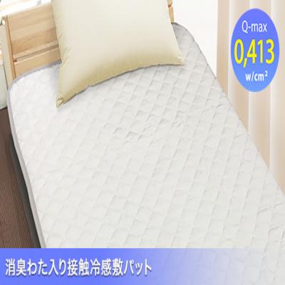 【69%OFF】汗臭の3大成分に対する高い消臭効果を持つ中綿を使用。接触冷感&高い吸湿性でひんやりさらさらな寝心地《消臭わた入り接触冷感敷パット(Q-MAX0.4)》