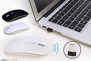【1,180円】≪☆送料無料☆USBで充電式の便利なマウス!ワイヤレスなので、デスクをすっきりお使い頂けます!「USB充電式ワイヤレスマウス」≫